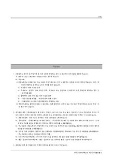 [2018년 연말정산] 연금소득자 소득세액 공제신고서 - 섬네일 2page