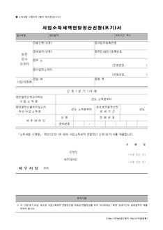 [2018년 연말정산] 사업소득세액 연말정산 신청(포기)서 - 섬네일 1page