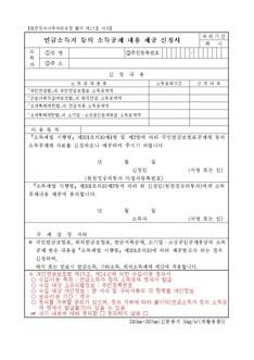 [2018년 연말정산] 연금소득자 등의 소득공제 내용제공신청서 - 섬네일 1page