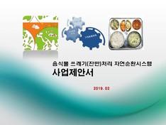 음식물 쓰레기(잔반)처리 자연순환시스템 사업제안서