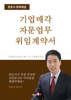기업매각 자문업무 위임계약서