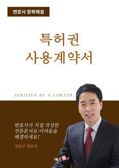 특허권 사용계약서(공통서식)