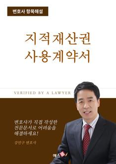지적재산권 사용에 관한 계약서