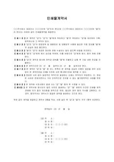 인쇄물계약서