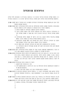 저작권이용에관한 중개계약서