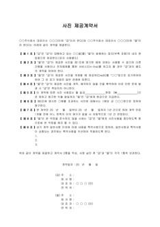 특약 계약서(잡지내지 편집용)