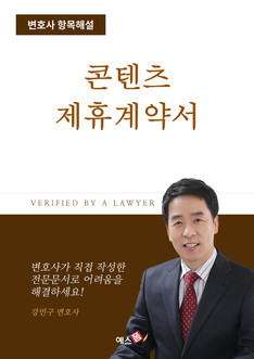 문서서식 컨텐츠 제휴 계약서(양식샘플)