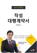 작성대행 계약서(제안서)   변호사 항목해설