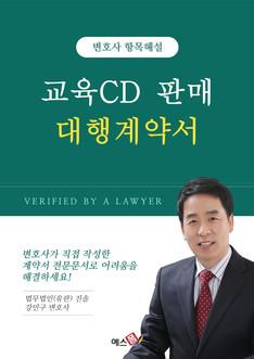 교육CD 판매대행 계약서