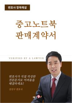 중고노트북 판매계약서