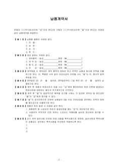 납품계약서(간단서식)