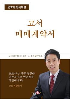 고서 매매계약서(일반)