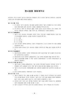 팬시용품 매매계약서(팬시용품 판매업자에게 공급)