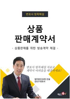 홈쇼핑 상품판매 계약서(홈쇼핑 업체에 상품판매를 위해 방송계약 체결)