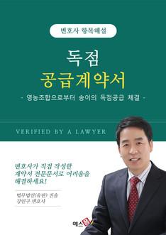 송이버섯 독점공급 계약서(영농조합으로부터 해당 송이의 독점공급을 체결)