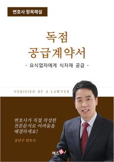 식자재 독점공급 계약서(요식업자에게 공급)