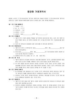 동양화 거래계약서(미술관에서 동양화를 구매)