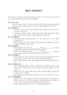 제초기 대여계약서(선산의 분묘 정리용)