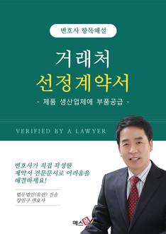 거래처 선정계약서(제품 생산업체에 부품공급)