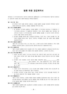 필름 하청공급 계약서(산업용)