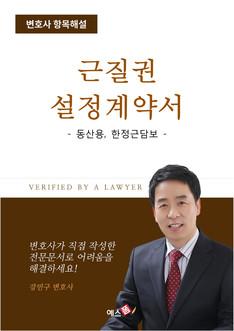 근질권 설정계약서(동산용,한정근담보)