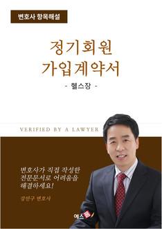 헬스장(헬스클럽ㆍ휘트니스센터) 정기회원 가입계약서
