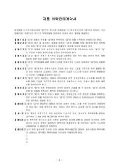 제품 위탁판매 계약서
