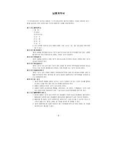 납품계약서(공통양식)
