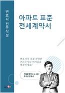 표준 전세계약서(아파트) | 변호사 전문작성
