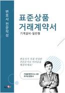 표준 상품거래 계약서(기계설비-일반형) | 변호사 전문작성
