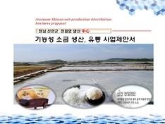 기능성 소금 생산 유통 사업제안서