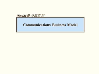 iBuddy를 사례로 본 Communications Business Model(인터넷)