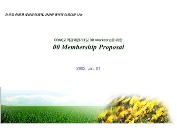 CRM(고객관계관리) 및 DB Marketing 제안서