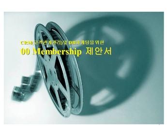 Membership 유치 제안서