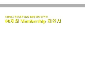 제화 기업 Membership 제안서