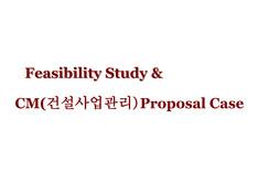 Feasibility Study 및 CM 제안 사례