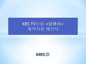 KBS TV 소설 삼생이 제작지원 제안서