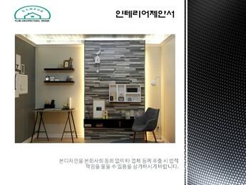 아파트 인테리어 디자인 제안서