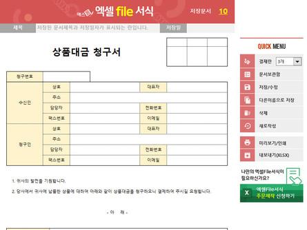 상품대금 청구서 - 섬네일 1page