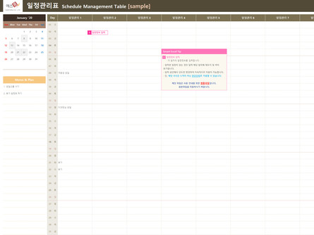 [2020년] 일정관리표_Schedule Management Table  thumbnail