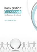 외국인 유학생을 위한 길잡이(Immigration Guidebook for Foreign Students)