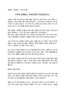 가을인사말(총동창회 회원안부) (2021년)