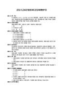 공동수급표준 협정서(공동이행방식)(2)