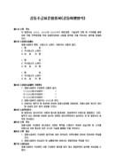공동수급표준 협정서(공동이행방식)(4)