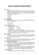 공동도급 운영기준 협정서(주계약자 관리방식)