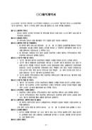 제작계약서(프로젝트)