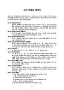 임대차계약서(제조공장 및 그 부속체 일체를 사용할 경우)(1)