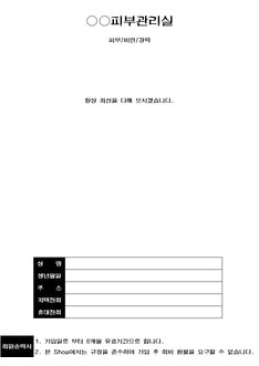 피부 미용실 고객챠트 - 섬네일 1page