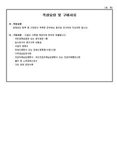 연금소득자 소득공제 신고서 - 섬네일 2page