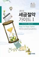 세금절약가이드Ⅰ(부가가치세, 종합소득세)